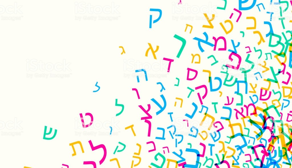 Collage of colorful Hebrew letters